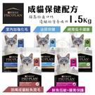 *KING WANG*PROPLAN冠能 挑嘴潤毛/護膚腸胃/化毛/泌尿/絕育低卡貓糧1.5Kg 富含活性益生菌 貓糧
