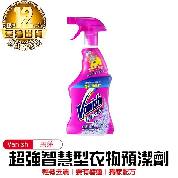 【碧蓮 衣物清潔劑】碧蓮 Vanish 超強智慧型衣物預潔劑 500ml