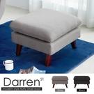 沙發凳 達倫高背機能小沙發布腳凳/H&D東稻家居