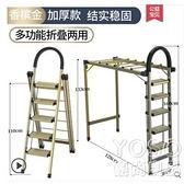 梯子 梯子家用折疊人字梯室內多功能加厚鋁合金梯子晾衣架伸縮升降樓梯 618大促銷YJT