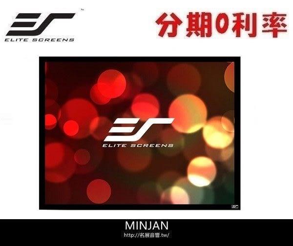 【名展音響】億立 Elite Screens 投影機專用  高級款固定式框架幕R150WH1 150吋 4k劇院雪白 比例 16:9