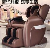 按摩椅 電動按摩椅家用全自動太空艙全身揉捏推拿多功能老年人智慧沙髪椅 第六空間 MKS