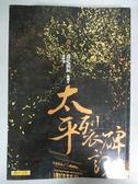 【書寶二手書T1/一般小說_NGF】太平裂碑記(卷五)-青史成灰_楚國