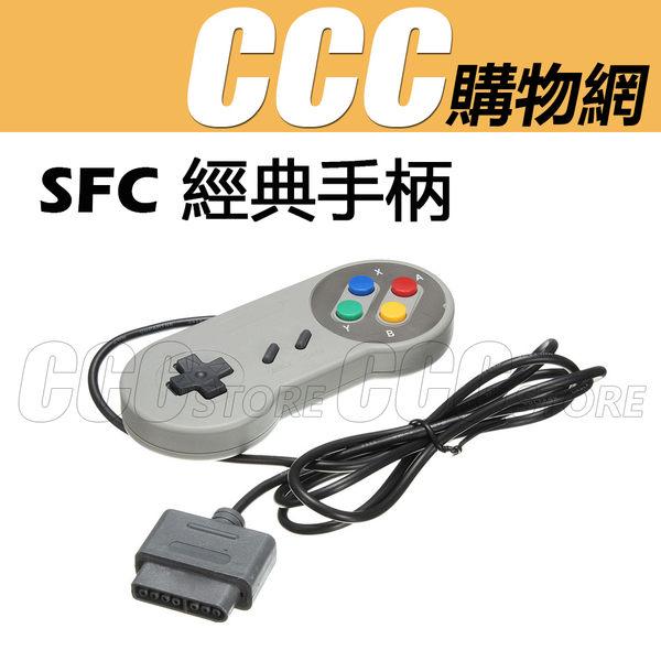 任天堂 SFC 經典手把 遊戲 主機 專用