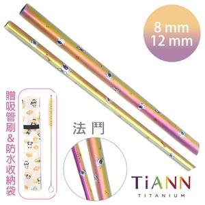 鈦安純鈦餐具TiANN 純鈦吸管 粗+細套組-法鬥款(8+12mm)