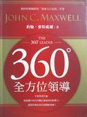 ~書寶 書T1 /財經企管_YDU ~360 度全方位領導_ 約翰.麥斯威爾