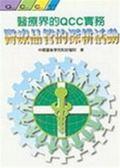(二手書)醫療品管的深耕活動─醫療界的QCC實務
