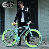 EG7死飛自行車單車活飛公路倒剎車高碳鋼實心胎成人男女學生熒光igo 【Pink Q】