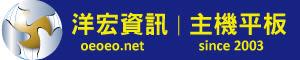 洋宏資訊線上最便宜賣場