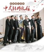 中式結婚禮服 伴郎伴娘服 男士長衫大袍馬褂接親古裝‧衣雅