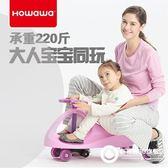學步車 扭扭車兒童溜溜車萬向輪女寶寶1-3歲男嬰幼兒搖擺車妞妞車