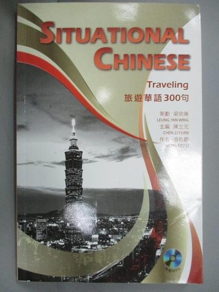 【書寶二手書T2/語言學習_KPX】旅遊華語300句  Situational Chinese:Traveling_翁慈
