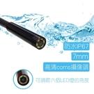 正版HANLIN-130萬畫素最小7mm手機延伸鏡頭 (防水)-OTG拍照錄影 2米延長鏡頭