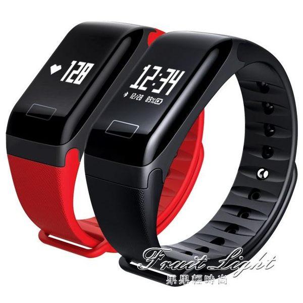 智慧手環 測監測心跳運動記計步器多功能健康男手錶女防水 果果輕時尚