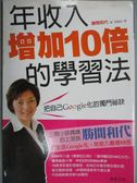 【書寶二手書T1/財經企管_GFM】年收入增加10倍的學習法_李毓昭, 勝間和代