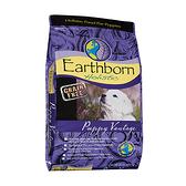 寵物家族-Earthborn原野優越-低敏無穀小型幼犬(雞肉+鮭魚+DHA)2.27kg