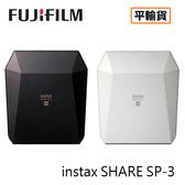 送富士束口袋 3C LiFe FUJIFILM 富士 instax SHARE SP-3 印相機 相片沖印機 平行輸入 店家保固一年