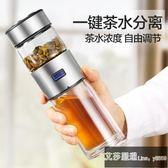 茶水分離玻璃杯男士過濾泡茶杯辦公室茶藝師女花茶杯車載便攜水杯『艾莎嚴選』