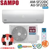 【SAMPO聲寶】3-5坪 R32變頻分離式冷暖冷氣 AM-SF22DC/AU-SF22DC 免運費 含基本安裝