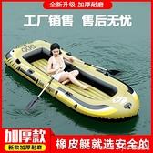 充氣折疊便攜橡皮艇加厚耐磨釣魚船氣墊船皮劃艇漂流船配件沖鋒舟 全館新品85折 YTL