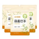 【買5送1組】活力媽媽葫蘆巴茶/6包組