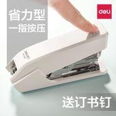 訂書機中號學生小號釘書機釘訂書器迷你大號重型加厚裝訂機