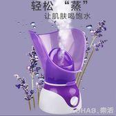 蒸臉器熱噴補水器美容蒸臉器熱蒸面部嫩膚加濕器美容儀家用蒸臉機 樂活生活館