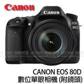 CANON EOS 80D 附 SIGMA 18-35mm F1.8 ART 贈原電+三千元禮券 (24期0利率 免運 公司貨) WIFI 數位單眼相機