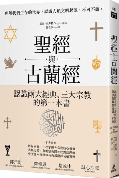 聖經與古蘭經:認識猶太教、基督宗教與伊斯蘭教的第一本書【城邦讀書花園】