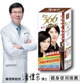566護髮染髮霜補充盒 5自然深栗