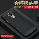HUAWEI Mate9 手機殼 華為 Mate9 保護套 硬殼 全包 手機套 透氣 鏤空 蜂窩散熱 散熱殼 鏤空透氣