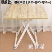 折疊桌 餐桌家用簡約小桌子便攜式吃飯桌戶外可擺攤方桌 BF6619【旅行者】