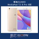 (現貨+免運)平板電腦 華為 HUAWEI MediaPad T2 8 Pro/T2 Pro 8.0 8吋螢幕/可通話【馬尼通訊】