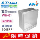 WH-01 窗型安裝固定座 / 300SRP適用 / 選購配備 / 暖風機 / 浴室窗戶安裝
