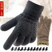 男士手套冬季保暖騎車加厚刷毛防風戶外騎行棉手套毛線針織男學生 交換禮物