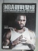【書寶二手書T4/雜誌期刊_POU】NBA觀戰聖經_2016/10