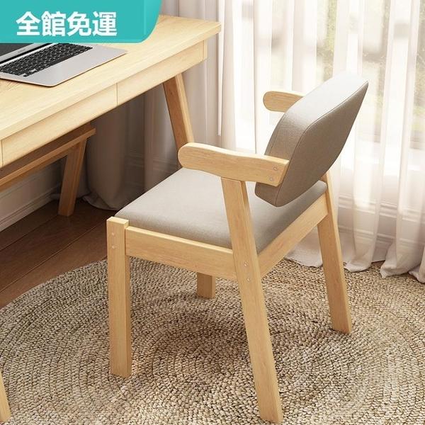椅子家用簡約實木電腦椅舒適學生學習椅寫字椅書桌椅臥室凳子靠背椅子【母親節禮物】