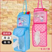 《最後現貨》Hello Kitty 凱蒂貓 正版  直式 汽車上型 面紙套 面紙盒 衛生紙掛袋 B01298