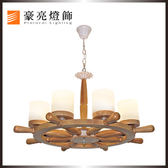 【豪亮燈飾】原木輪舵8吊燈(實木)~美術燈、水晶燈、吊燈、壁燈、客廳燈、房間燈、餐廳燈