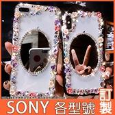 SONY Xperia5 II Xperia1ii 10 ii 10+ XZ3 XA2 Ultra XZ3 XZ2 L3 小花邊框 手機殼 水鑽殼 訂製