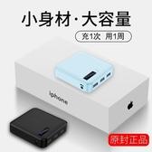 行動電源 大容量超薄小巧便攜 行動電源 20000M毫安oppo蘋果X8華為vivo 移動電源
