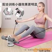 仰臥起坐輔助器家用吸盤式固定腳器收腹運動練腹肌瘦肚子健身器材品牌【小桃子】