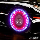 汽車輪胎燈輪轂燈太陽能氣門嘴燈車輪燈七彩風火輪裝飾燈 KB5496【VIKI菈菈】