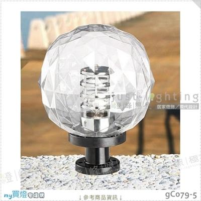【戶外柱上燈】E27 單燈。塑座 PAMM罩 反光片 直徑30cm※【燈峰照極my買燈】#gC079-5
