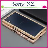 Sony XZ F8332 5.2吋 推拉式金屬邊框手機殼 鋁合金保護套 手機框 裸機保護框 彩色手機套 無背板
