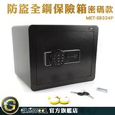 GUYSTOOL 鋼板保險櫃 保管箱 密碼保險箱 保險櫃 電子密碼 居家防盜 MET-SB334P 收納箱 安全性高