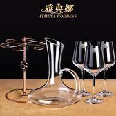 24套裝紅酒杯子 醒酒器 杯架家用無鉛水晶高腳杯葡萄酒杯4/6只裝  WY【快速出貨八折優惠】