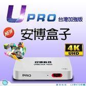 安博盒子 U PRO 台灣版 X900 Pro 藍牙智慧電視盒 贈HDMI to AV轉換器