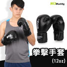 MDBuddy 12oz 拳擊手套 (12盎司 健身 搏擊 訓練 免運 ≡排汗專家≡
