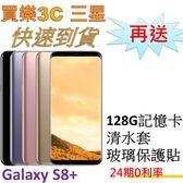 三星 Galaxy S8+ 雙卡手機,送 128G記憶卡+清水套+玻璃保護貼,24期0利率,Sansung G955
